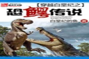 穿越白堊紀之恐鱷傳說